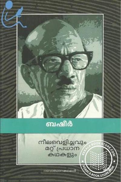 Cover Image of Book Neelavelichavum Mattu Pradhaana Kathakalum