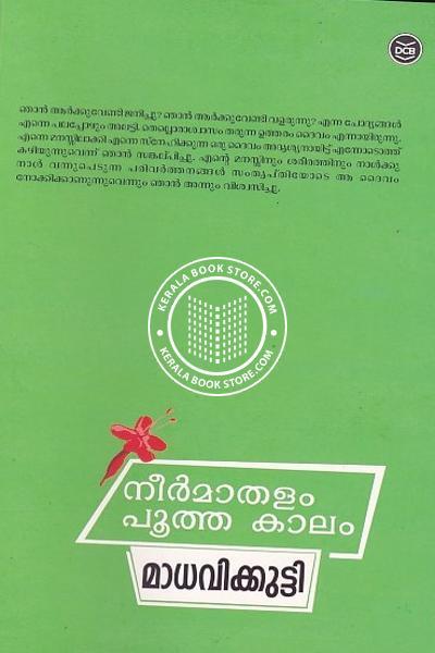 Cover Image of Book നീര്മാതളം പൂത്തകാലം