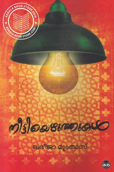 Image of Book Neettiyezhuthukal