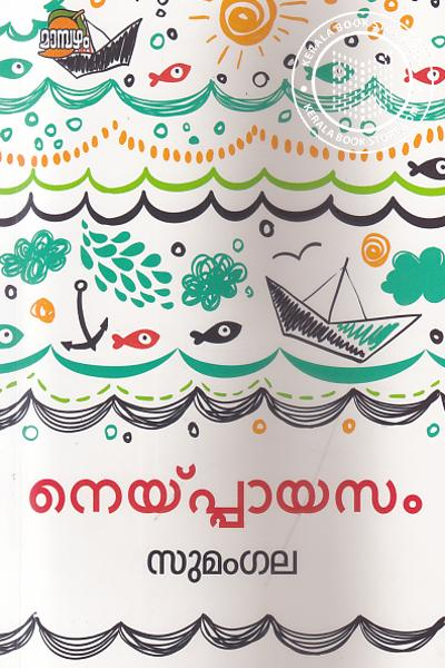 Cover Image of Book നെയ്യ് പ്പായസം
