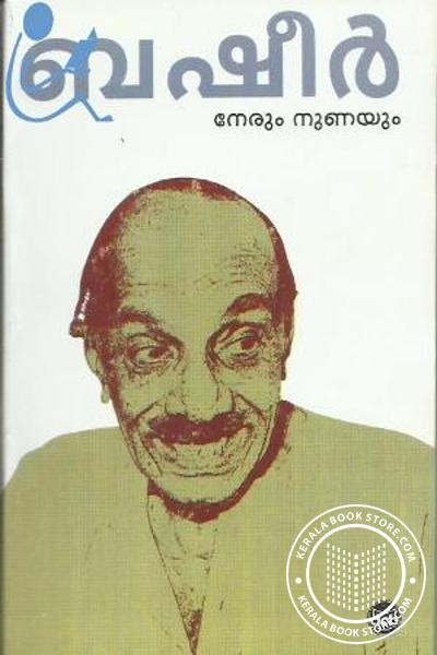 Cover Image of Book Nerum Nunayum