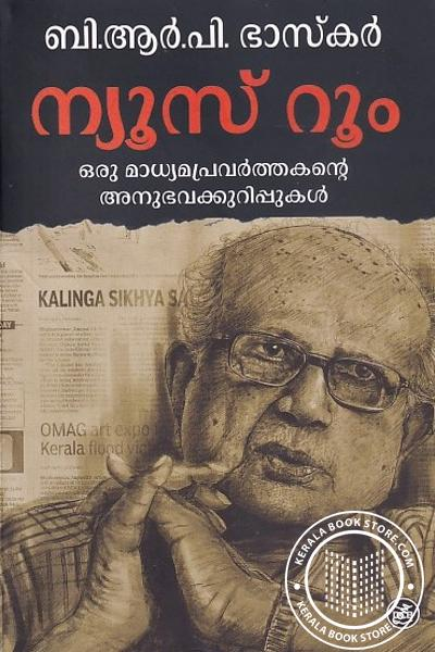Cover Image of Book ന്യൂസ് റൂം