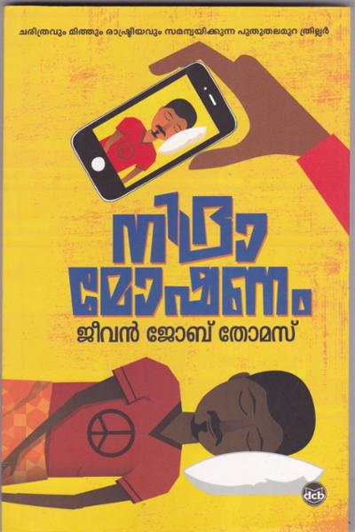 Cover Image of Book Nidramoshanam