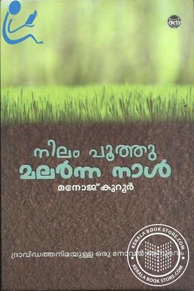 Cover Image of Book നിലം പൂത്തു മലര്ന്ന നാള്