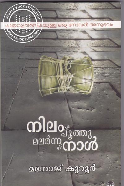 Cover Image of Book നിലം പൂത്തുമലര്ന്ന നാള്