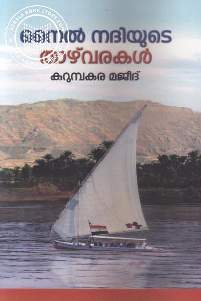 Image of Book Nile Nadhiyude Thazhvarakal