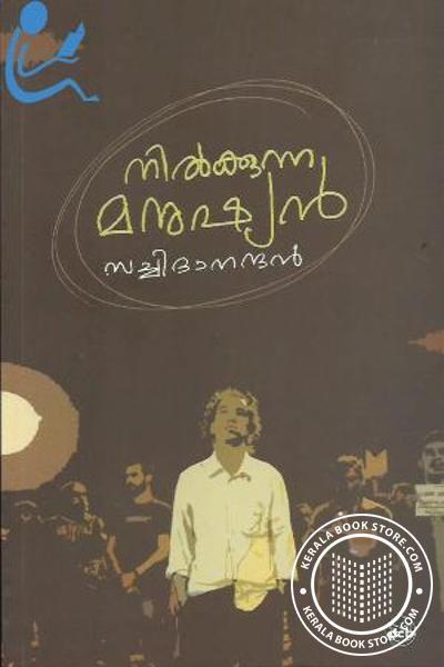 Cover Image of Book നില്ക്കുന്ന മനുഷ്യന്