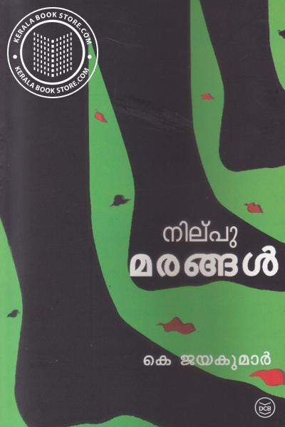 Cover Image of Book NilpuMarangal