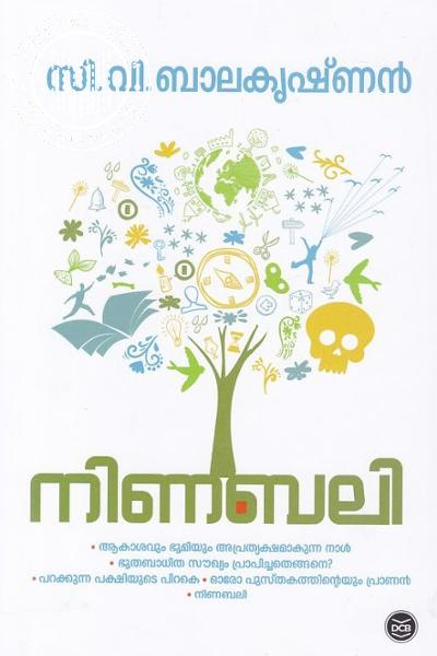 Cover Image of Book നിണബലി