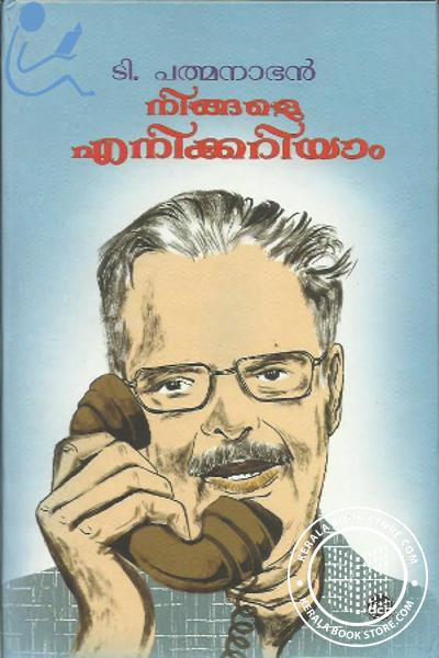 Cover Image of Book Ningale Enikkariyaam