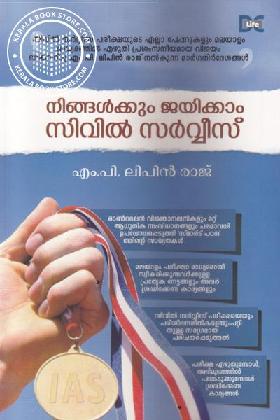 Cover Image of Book Ningalkkum Jayikkam Civil Service