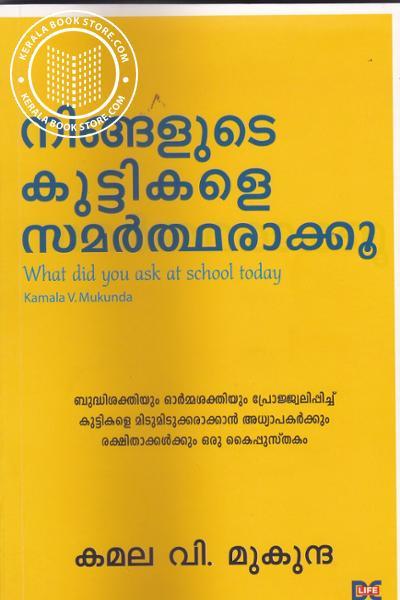 Cover Image of Book Ningalude Kuttikale Samartharakku