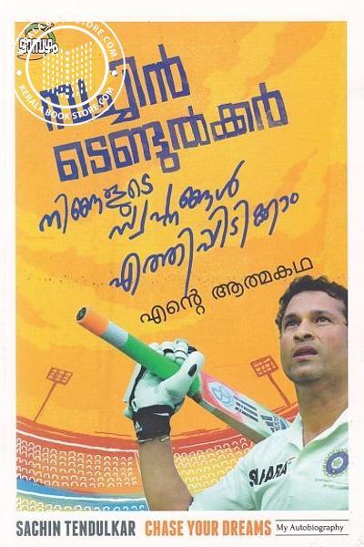 Image of Book Ningalude Swapnangal Ethippidikkam