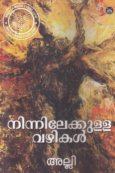 Cover Image of Book നിന്നിലേക്കുള്ള വഴികള്