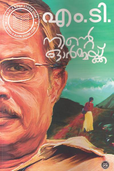 Cover Image of Book Ninte Ormakkuws