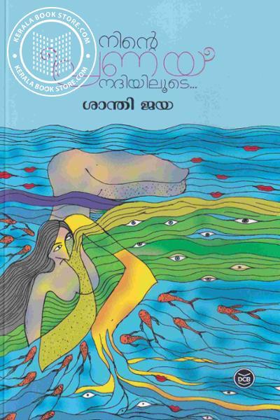 Cover Image of Book നിന്റെ പ്രണയ നദിയിലൂടെ