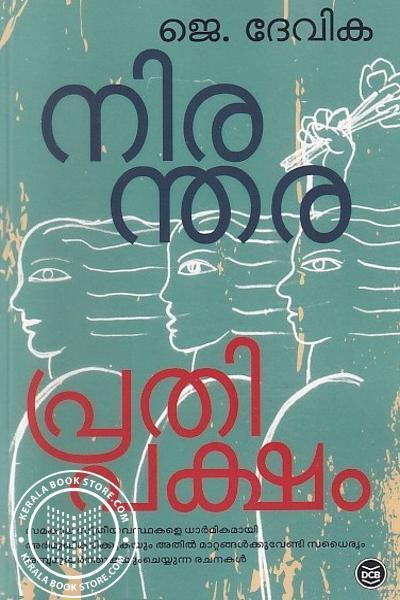 Cover Image of Book നിരന്തര പ്രതിപക്ഷം