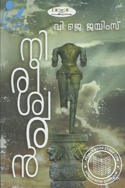 Cover Image of Book നിരീശ്വരന്