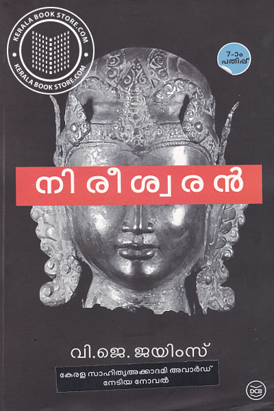Cover Image of Book Nireeswaran