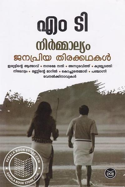 Image of Book Nirmmaalyam Janapriya Thirakkathakal