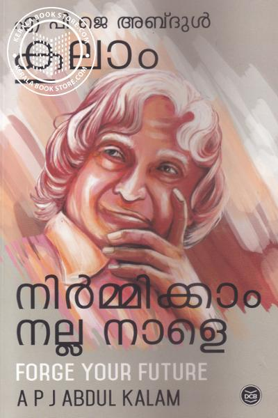 Cover Image of Book Nirmmikkam Nalla Nale