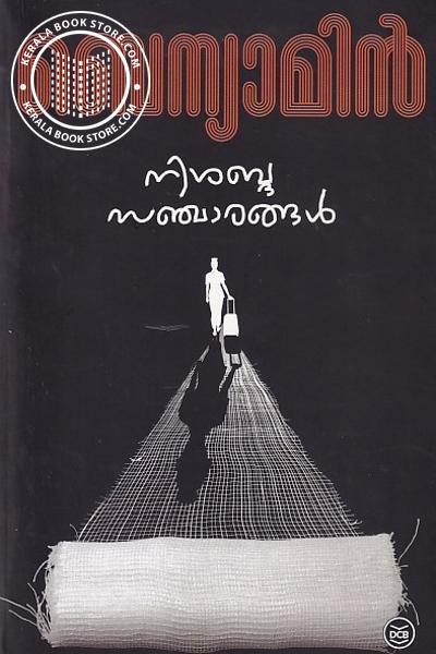 Cover Image of Book നിശബ്ദ സഞ്ചാരങ്ങള്
