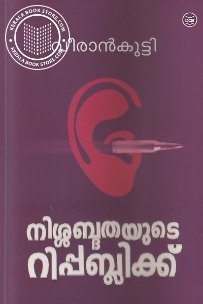 Cover Image of Book Nissabdathayute Republic