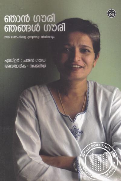 Cover Image of Book ഞാന് ഗൗരി ഞങ്ങള് ഗൗരി