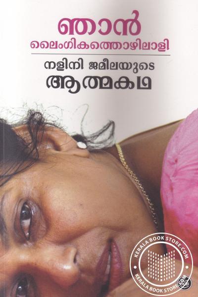 Cover Image of Book Njan Lymgikathozhilali Nalini Jameelayude Athmakatha
