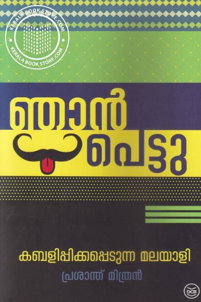 Cover Image of Book ഞാന് പെട്ടു കബളിക്കപ്പെടുന്ന മലയാളി