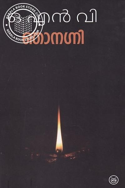 Cover Image of Book ഞാനഗ്നി