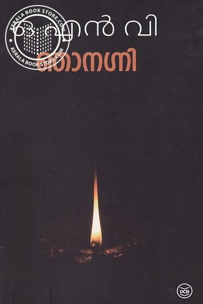 Cover Image of Book ഞാനഗ്നി
