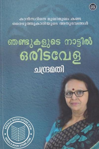 Cover Image of Book ഞണ്ടുകളുടെ നാട്ടില് ഒരിടവേള