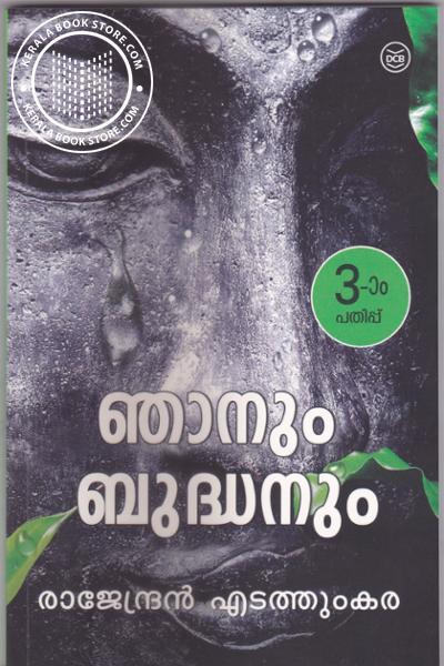 Cover Image of Book Njanum Budhanumm