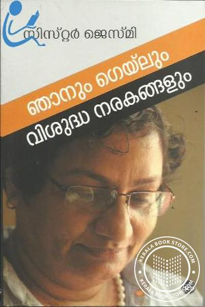 Cover Image of Book Njanum Gailum Visudha Narakangalum