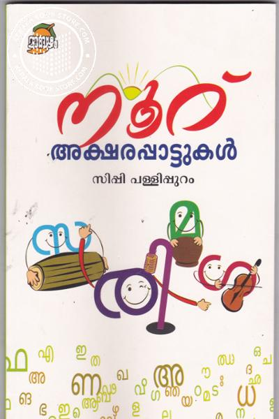 Cover Image of Book Nooru Aksharappattukal