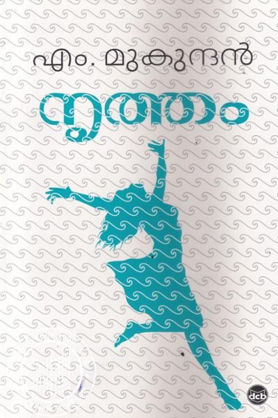 Cover Image of Book നൃത്തം
