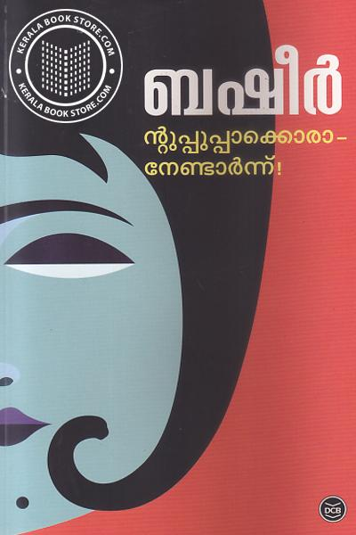 Cover Image of Book Ntuppuppakkoranendarnnu