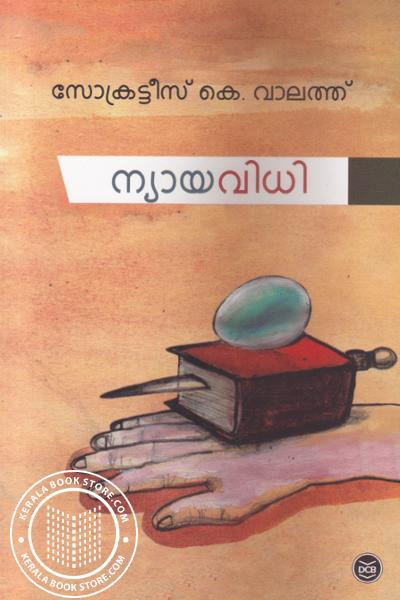 Cover Image of Book ന്യായവിധി