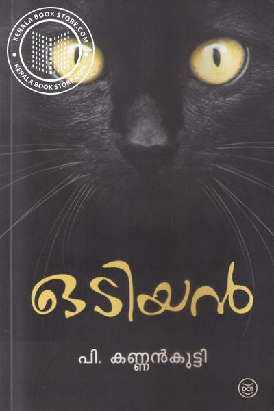 Cover Image of Book ഒടിയന്‍