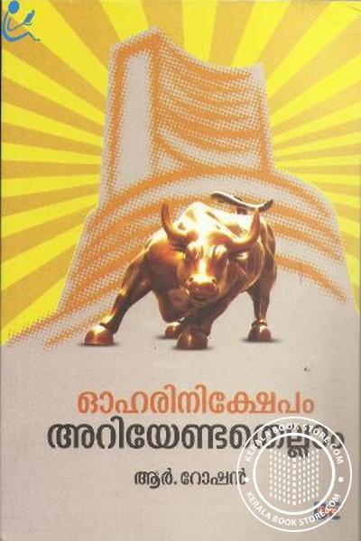 Cover Image of Book Oharinikshepam Ariyedathellam
