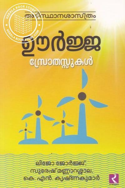 Cover Image of Book ഊര്ജ്ജ സ്രോതസ്സുകള്