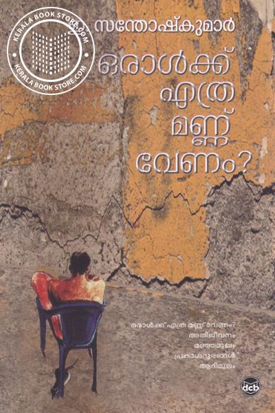 Cover Image of Book Oralkku Etra Mannu Venam
