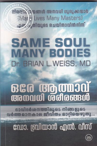 Image of Book Ore Aathmaanu Niravadhi shareerangal