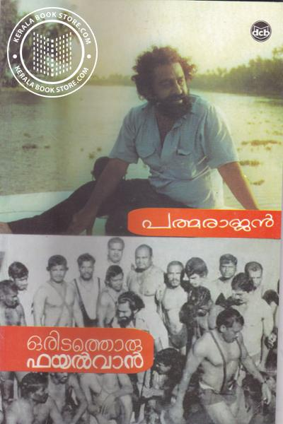 Cover Image of Book Oridathoru Fayalvan