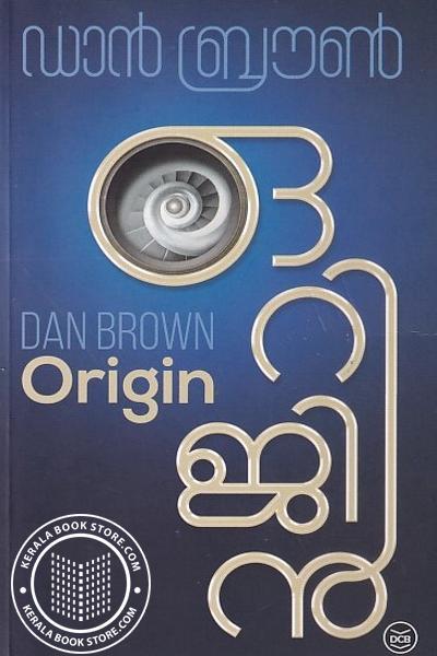 Cover Image of Book ഒറിജിൻ
