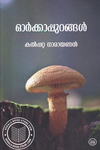 Cover Image of Book ഓര്ക്കാപ്പുറങ്ങള്