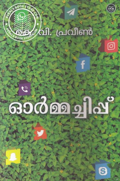 Cover Image of Book ഓര്മ്മച്ചിപ്പ്