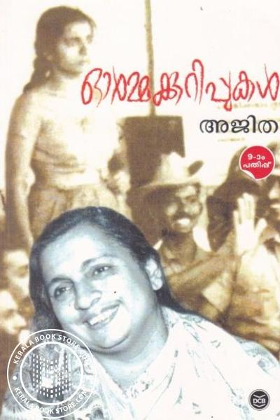 Cover Image of Book Ormakkurippukal - Ajitha
