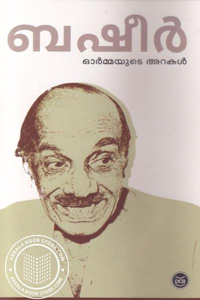 Cover Image of Book Ormayude Arakal